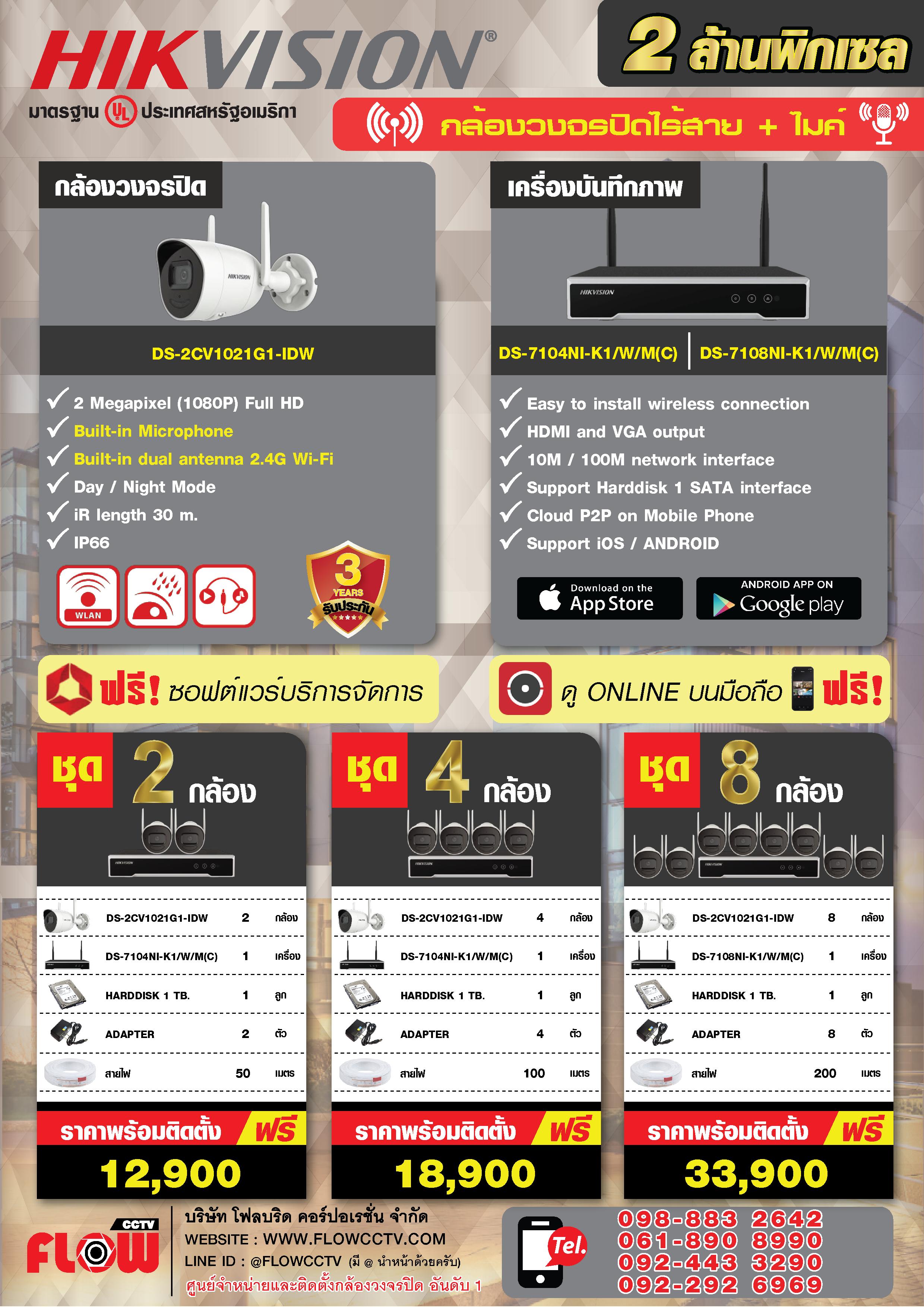 กล้องวงจรปิด 2 ล้านพิกเซล HIKVISION Wifi+Mic Built-in